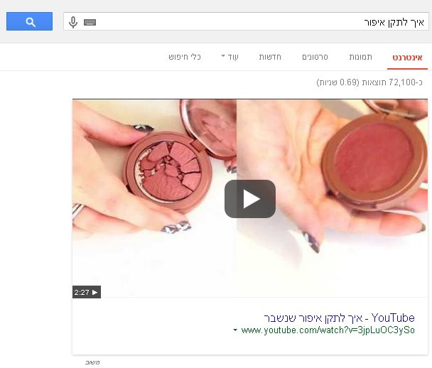 דוגמא לתוצאות וידאו בגודל מלא